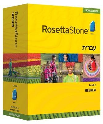 Rosetta Stone Hebrew Level 2 - Product Image