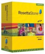 Rosetta Stone Arabic Level 1, 2 & 3 Set - Product Image